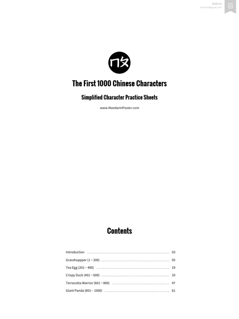 The First 1000 Chinese Characters - Practice Sheets