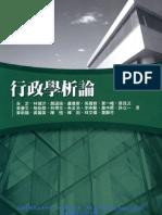 1PT6行政學析論