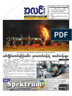 Myanma Alinn Daily_ 18 January 2016 Newpapers.pdf