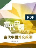 當代中國外交政策