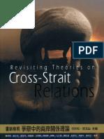 重新檢視爭辯中的兩岸關係理論