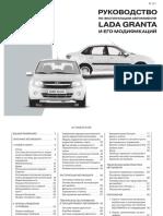 vnx.su-granta_14-01-2012.pdf
