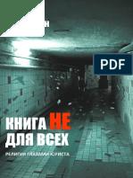 Е. Каледин - Книга НЕ для Всех