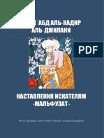 Джилани - Мальфузат