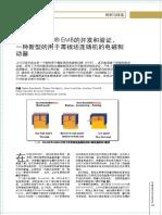 Millenium China-Article Publié