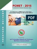 Upcmet Brochure