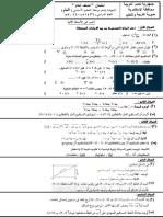 الصف 3ع_المثلثات و الهندسة2016ت1_الامتحان الثالث