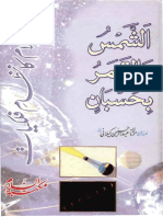 اسلام کا نظام فلکیات (الشمس والقمر بحسبان).pdf