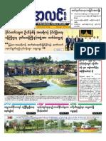 Myanma Alinn Daily_ 19 January 2016 Newpapers.pdf