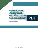 Russian Journal of Genetic Genealogy (Русская версия) Том 2, №1, 2010 г.