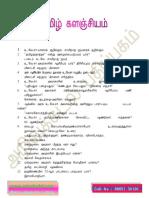 Tamil Tnpsc