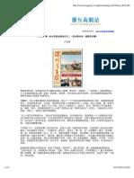 严家祺∶薄一波中南海发飙亲历记(《深圳青年报》被整肃内幕)