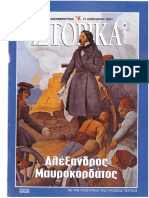 ELE Istorika 065
