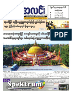 Myanma Alinn Daily_ 20 January 2016 Newpapers.pdf