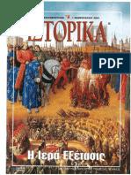 ELE_Istorika_068.pdf