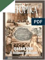 ELE_Istorika_133.pdf