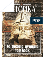 ELE_Istorika_210.pdf