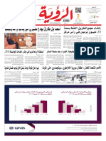 Alroya Newspaper 20-01-2016