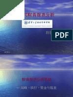 公司财务报表分析(清华经管 陈晋蓉)