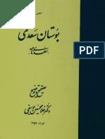 Bostan e Sa'di (Farsi)