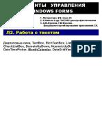 Графический интерфейс.doc