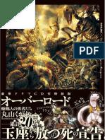 Overlord - Volume 04 the Lizard Man Heroes