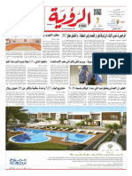 Alroya Newspaper 21-01-2016