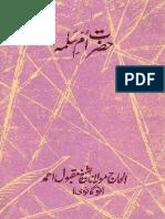 Hazrat Umeh Salmah by Alhaj Moulana Sheikh Maqbool Ahmed