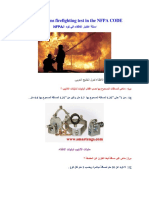 NFPA Code test in Arabian gulf