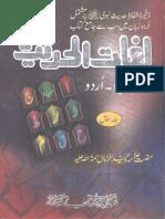لغات الحدیث ( اردو ۔عربی ) جلد 1.pdf
