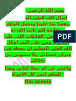ملخص المختبرات الطبية Om Yomna