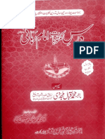 Dars e Maktobat e Imam e Rabbani by Professor Muhammad Iqbal Mujadidi