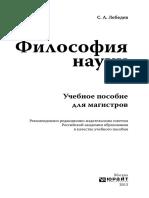 Лебедев (1)