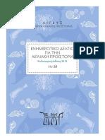 Newsletter on Aegean Prehistory 58 Summer2015 GR