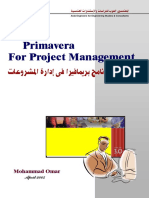 كتاب تعليم بريمافيرا عربى الكامل