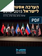 Strategic Survey 2015-2016