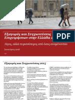 Deals in Greece 2015