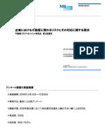 Risk_企業における不動産に関わるリスクとその対応に関する現状0018
