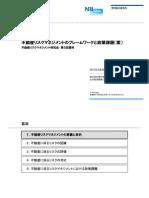 Risk_不動産リスクマネジメントのフレームワークと政策課題_2010Feb