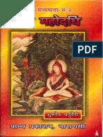 179139376-Mantra-Mahodadhi-Shukadeva-Chaturvedi-pdf.pdf