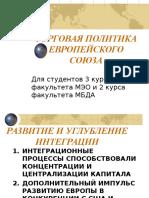 Torgovaya Politika Evropeyskogo Soyuza 2010