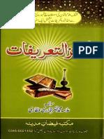 Kanzul Tareefat by Allama Muhammad Zafar Qadri