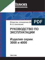 Shacman Caja Allisson Серий 3000 и 4000