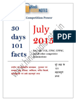 Competition Power July 2015