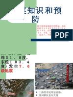 地震知識與預防20080512