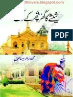 Sheeshay Ka Ghar Pathar Ke Log by Muhammad Fayyaz Mahi