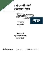 Hindu Havan Vidhi