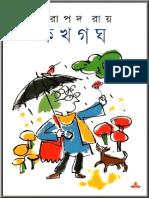 Ka Kha Ga Gha by Tarapada Roy.pdf