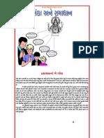 Satpanth Sanatan Dharm Sankasamadhan