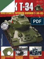 Tank T-34  № 01 2014
